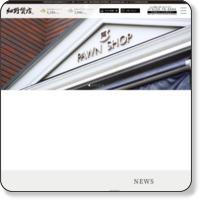 千葉県習志野市の質屋 細野質店