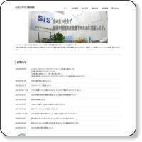 エス・アイ・エス株式会社|SIS