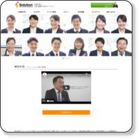 株式会社 ソリューション