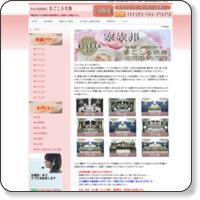 大阪 羽曳野の葬儀・家族葬|まごころ式典