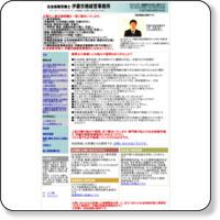 社会保険労務士 伊藤労務経営事務所