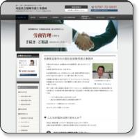 川添社会保険労務士事務所
