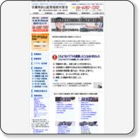 中小企業の為の社会保険・労務管理情報室
