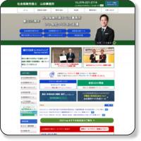 石川県金沢市の社会保険労務士 山田事務所