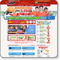 大阪の不用品回収専門店ならスター急便