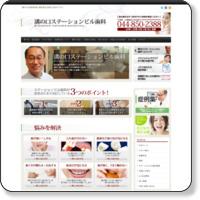 川崎市のインプラント・矯正歯科・審美歯科