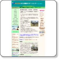 借金相談 NPO消費者サポートセンター大阪