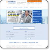 事業計画・相続対策の税理士法人合同会計