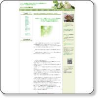 兵庫県宝塚市:たからづか自然療法院