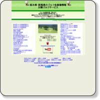 太陽ゴルフサービス栃木県のゴルフ会員権