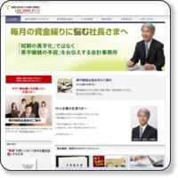 決算診断の高橋公認会計士・税理士事務所