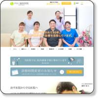 タカノ歯科医院(飯塚市)ホームページ