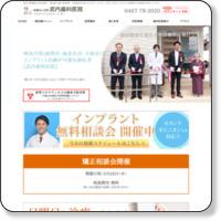 武内歯科医院