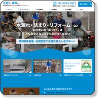 リフォームの【瀧島商事】練馬区大泉学園