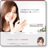 女性探偵社興信所アンジュ