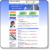 東京の新宿区の税理士の後藤会計事務所