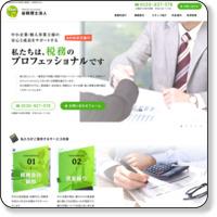 税理士 相続の谷税理士法人 京都の税理士