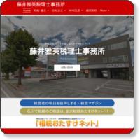 藤井雅英税理士事務所 【石川県小松市】