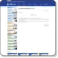 札幌市厚別区新札幌恵愛会病院