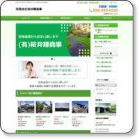 宅地から家づくりまで有限会社 桜井輝商事