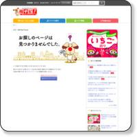 http://www.tochinavi.net/spot/home/index.shtml?id=7585
