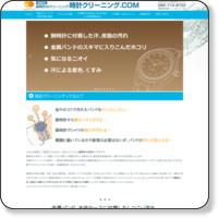 時計クリーニング.COM