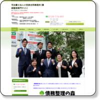 徳島の債務整理は徳島債務整理相談所へ