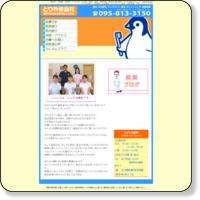 長崎市の歯医者「とりやま歯科医院」