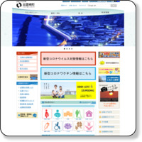 http://www.town.izumozaki.niigata.jp/