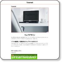タウネットワン|千葉船橋の広告代理店