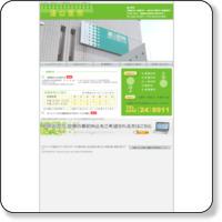 会津若松市 遠山医院−内視鏡検査