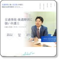 交通事故HP 名古屋 堤総合法律事務所