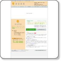 渡辺医院 - 福島県二本松市の産婦人科
