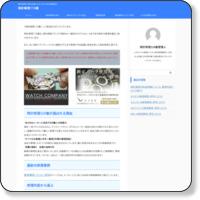 時計修理の専門店「時計修理110番」
