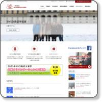 WYS教育交流協会日本事務局