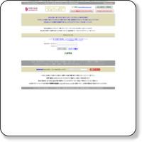 特典漢方逸品館-精力剤と健康食品専門店