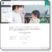 東京都品川区レーザー治療ー矢部歯科医院