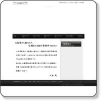 埼玉県さいたま市の税理士は八木会計事務所