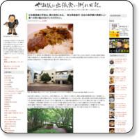 http://www.yamaken.org/mt/kuidaore/archives/2006/08/post_867.html