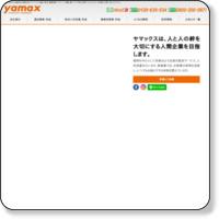 http://www.yamax-kokura.jp/