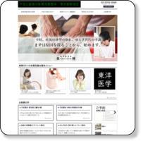 整体で体質改善/RAKUZEN【東京都新宿区】
