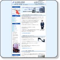 尼崎の光川税理士事務所