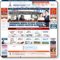 相続税対策 横浜ランドマーク税理士法人