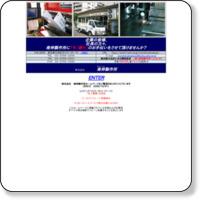 東京都大田区の精密板金-南伸製作所