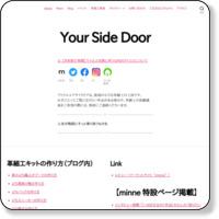 Your Side Door