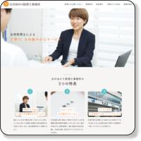 神戸市東灘区|古川ゆかり税理士事務所
