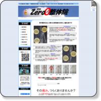 愛媛県西条市の整体 | Zero整体院