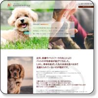 高齢動物医療福祉協会