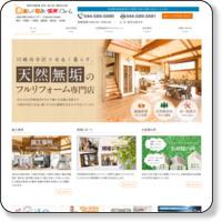 川崎市のリノベーション「スマイルプラス」