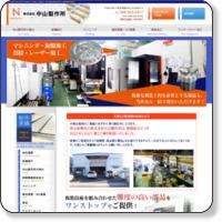 埼玉県熊谷の株式会社中山製作所